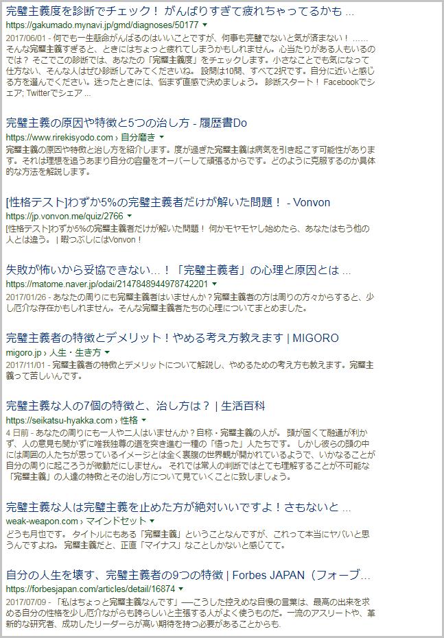 完璧主義の検索結果画像