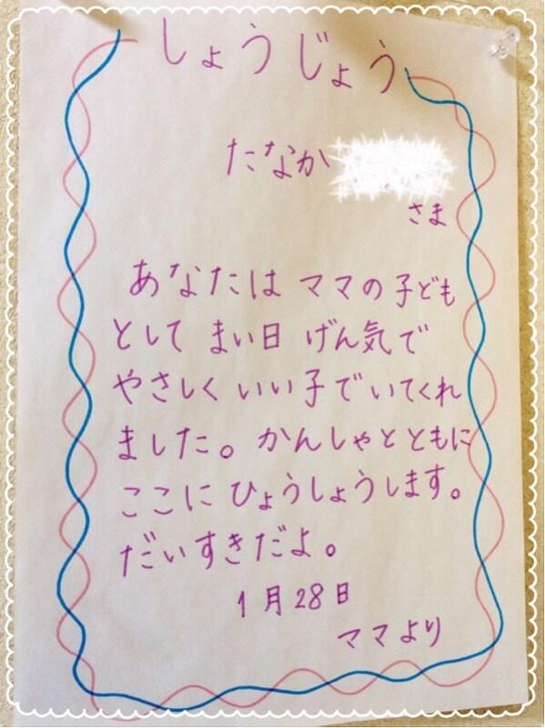 お手紙の写真